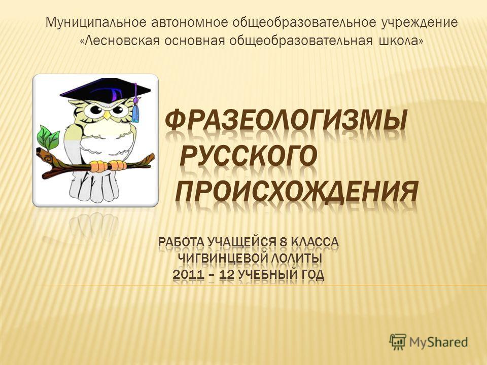 Муниципальное автономное общеобразовательное учреждение «Лесновская основная общеобразовательная школа»