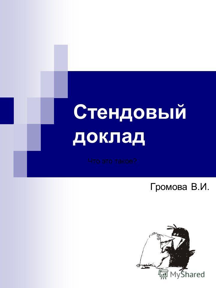 Стендовый доклад Громова В.И. Что это такое?