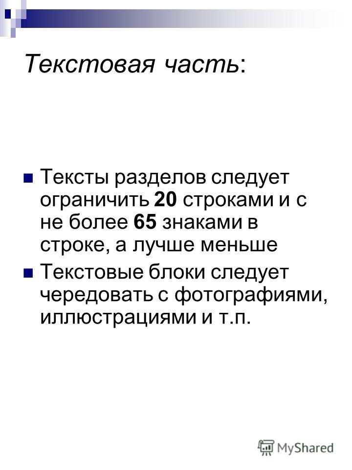 Текстовая часть: Тексты разделов следует ограничить 20 строками и с не более 65 знаками в строке, а лучше меньше Текстовые блоки следует чередовать с фотографиями, иллюстрациями и т.п.