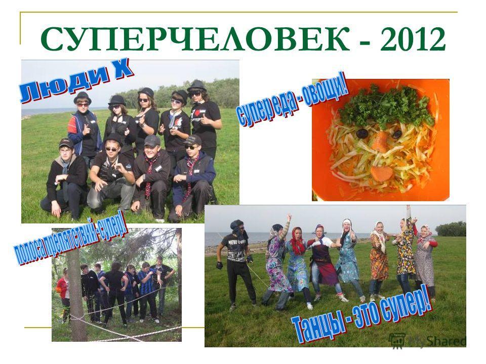 СУПЕРЧЕЛОВЕК - 2012