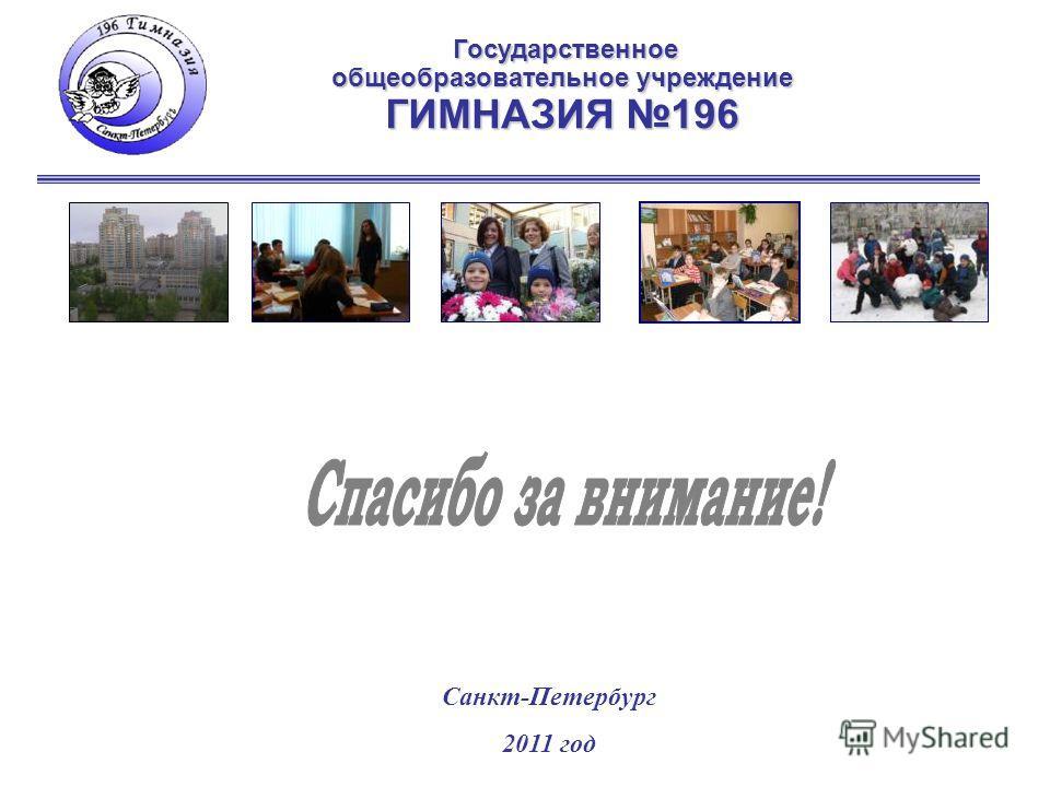 Государственное общеобразовательное учреждение ГИМНАЗИЯ 196 Санкт-Петербург 2011 год