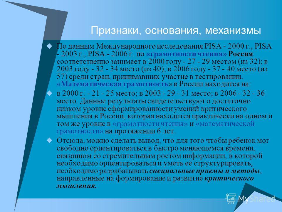 Признаки, основания, механизмы По данным Международного исследования PISA - 2000 г., PISA - 2003 г., PISA - 2006 г. по «грамотности чтения» Россия соответственно занимает в 2000 году - 27 - 29 местом (из 32); в 2003 году - 32 - 34 место (из 40); в 20