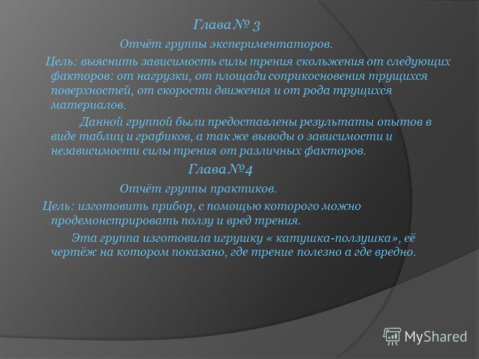 Глава 3 Отчёт группы экспериментаторов. Цель: выяснить зависимость силы трения скольжения от следующих факторов: от нагрузки, от площади соприкосновения трущихся поверхностей, от скорости движения и от рода трущихся материалов. Данной группой были пр