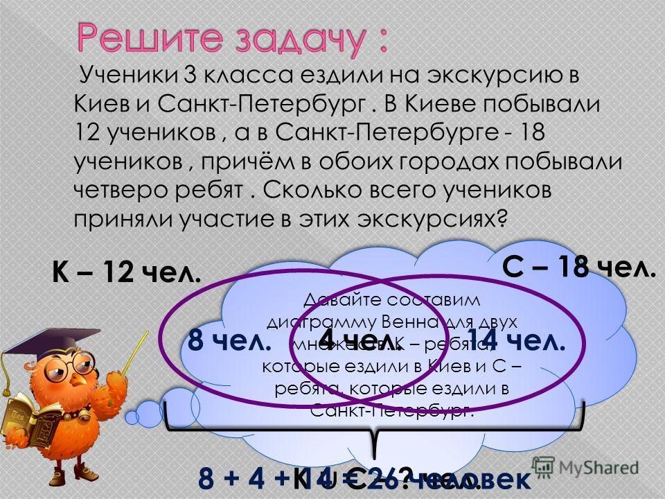 Давайте составим диаграмму Венна для двух множеств. К – ребята, которые ездили в Киев и С – ребята, которые ездили в Санкт-Петербург. Ученики 3 класса ездили на экскурсию в Киев и Санкт-Петербург. В Киеве побывали 12 учеников, а в Санкт-Петербурге -