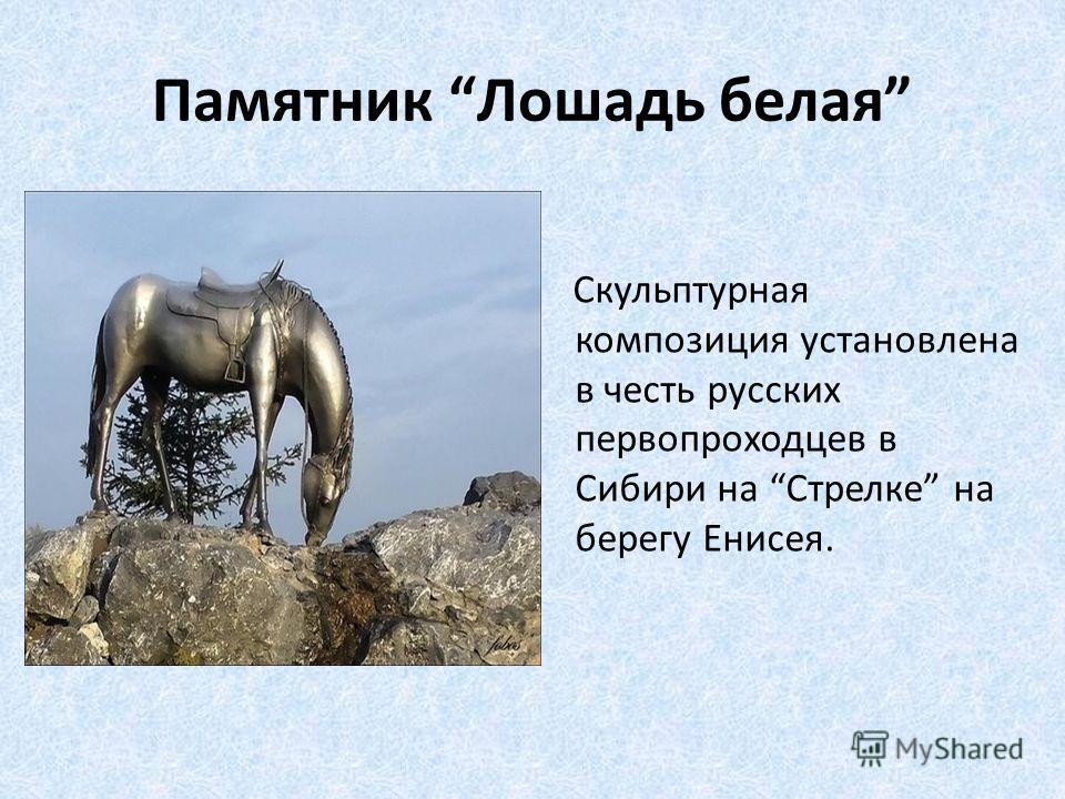 Памятник Лошадь белая Скульптурная композиция установлена в честь русских первопроходцев в Сибири на Стрелке на берегу Енисея.