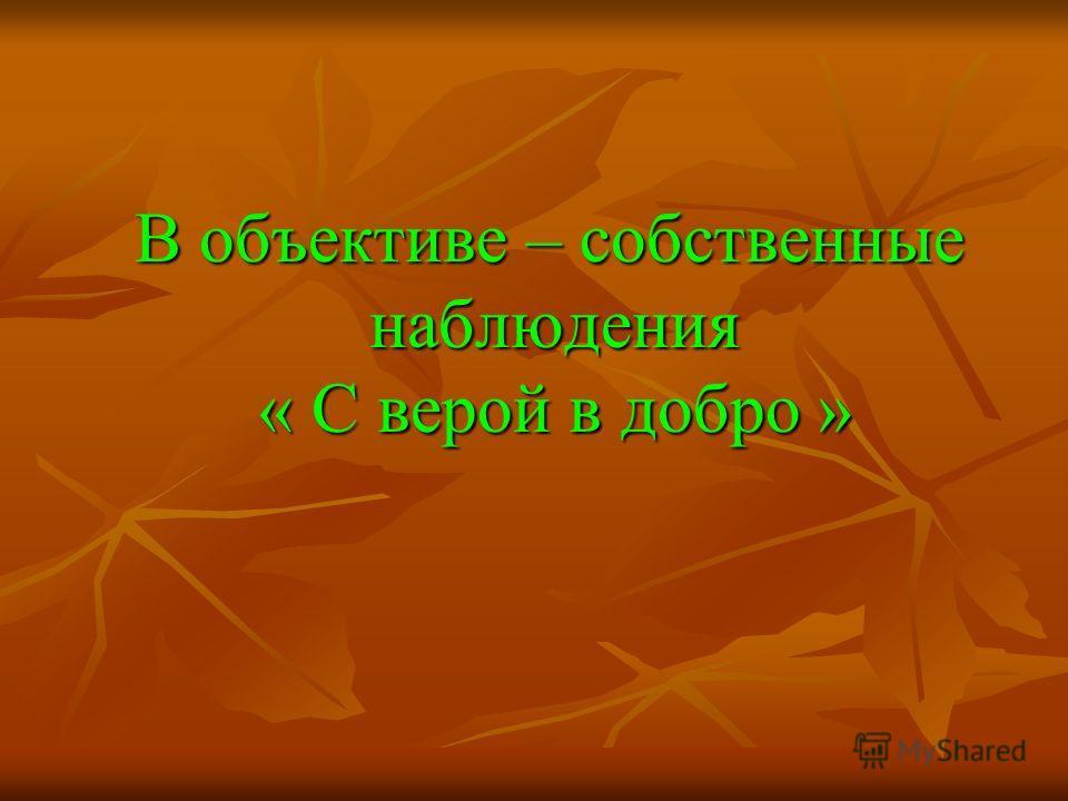 В объективе – собственные наблюдения « С верой в добро » В объективе – собственные наблюдения « С верой в добро »