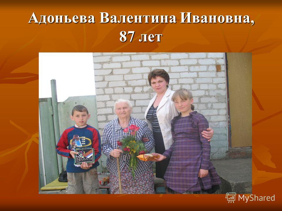 Адоньева Валентина Ивановна, 87 лет