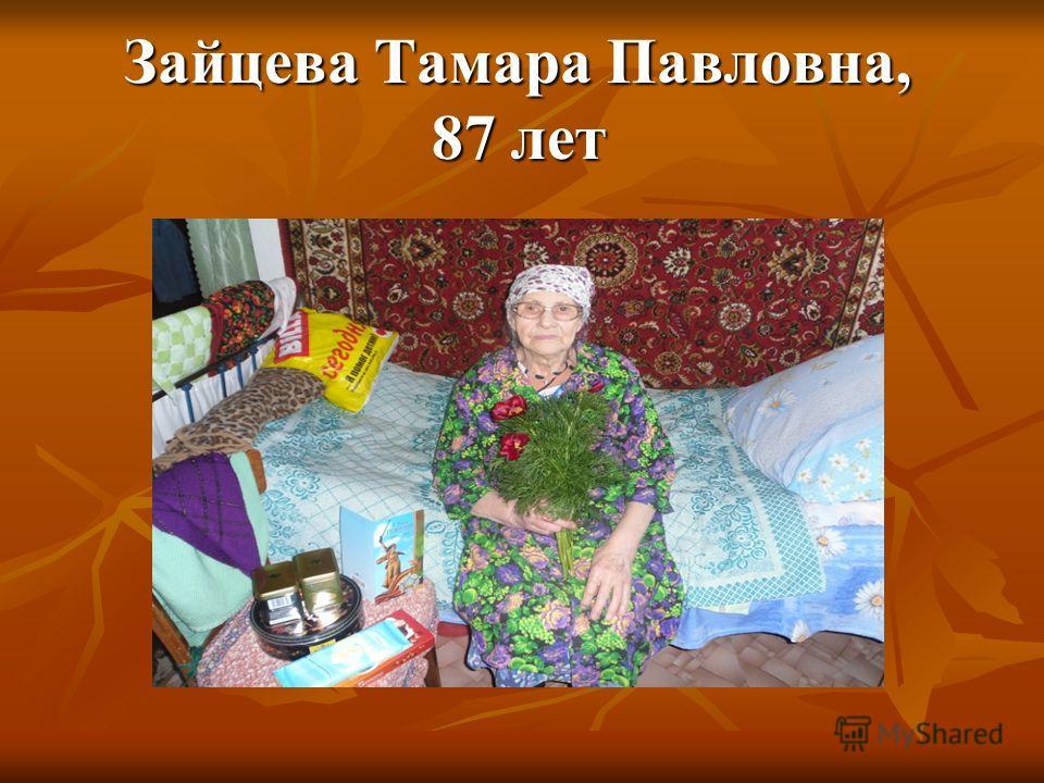 Зайцева Тамара Павловна, 87 лет