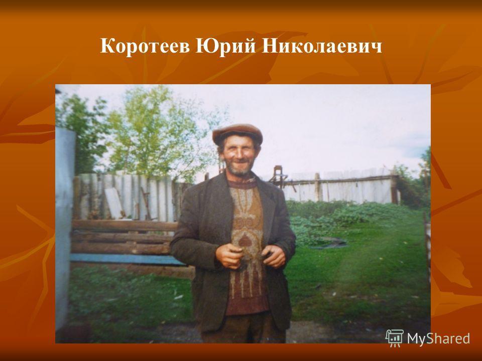 Коротеев Юрий Николаевич
