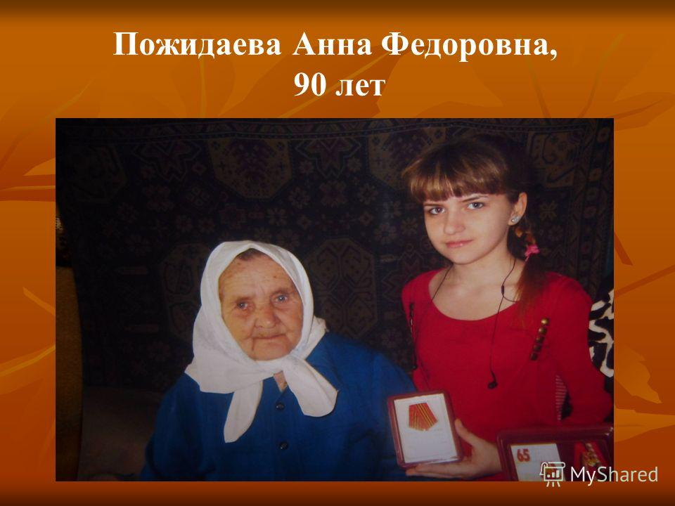 Пожидаева Анна Федоровна, 90 лет