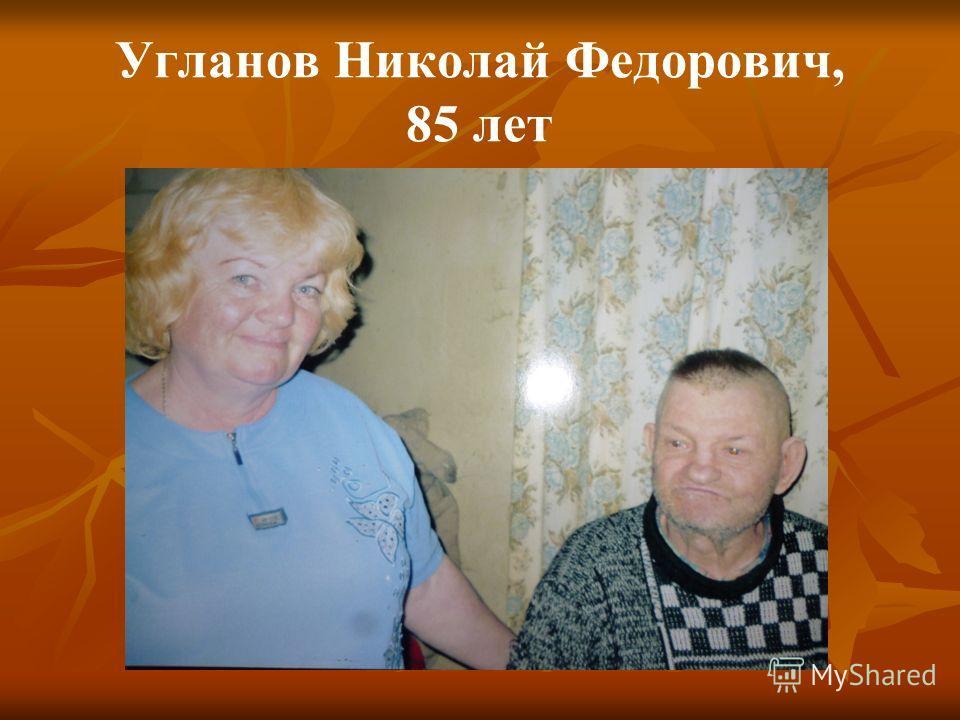 Угланов Николай Федорович, 85 лет