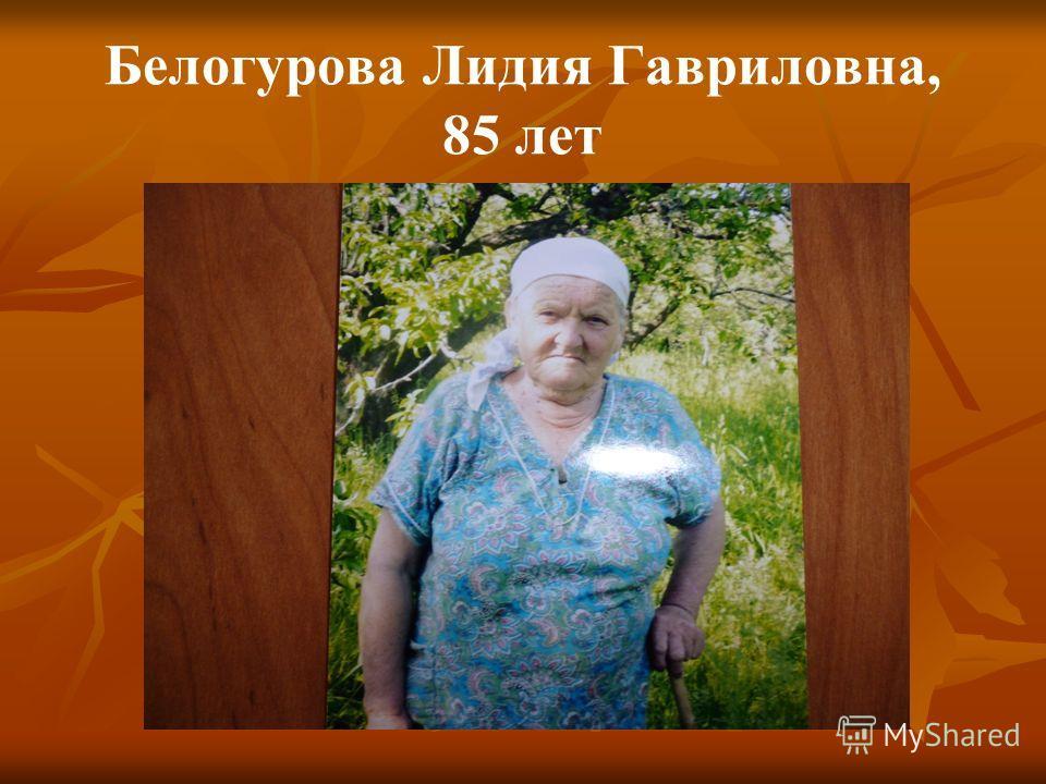 Белогурова Лидия Гавриловна, 85 лет