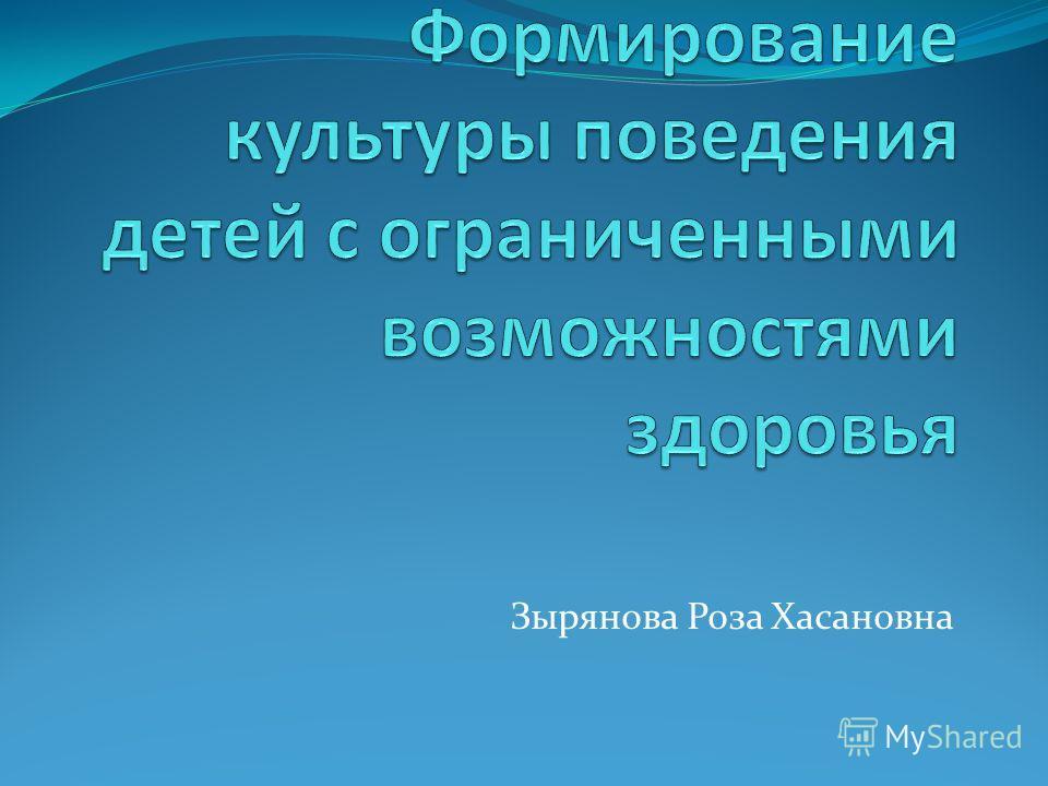 Зырянова Роза Хасановна