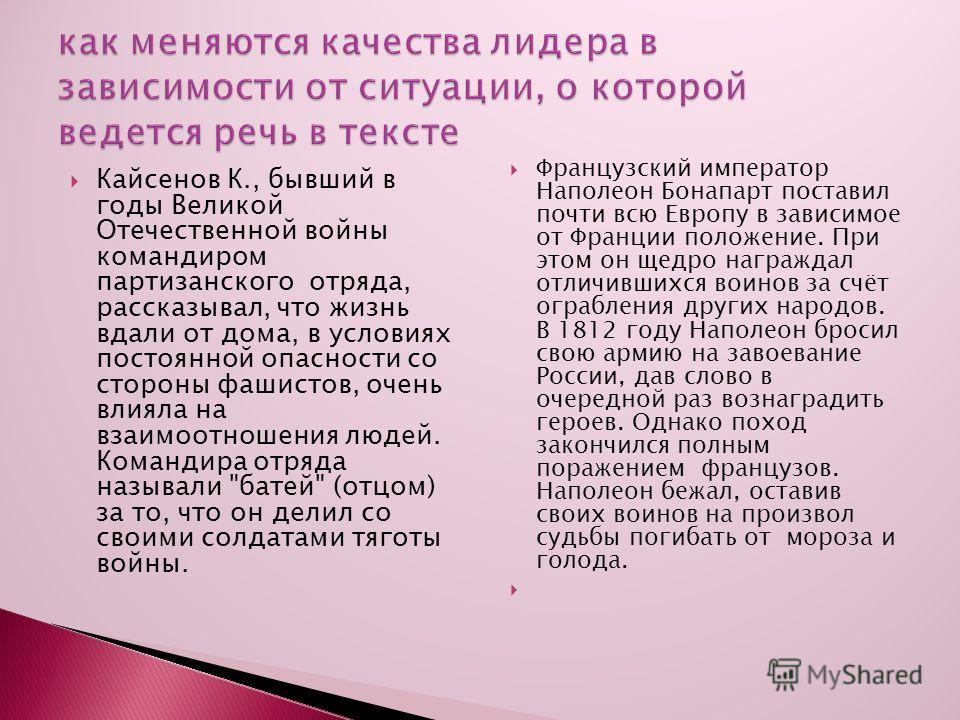Кайсенов К., бывший в годы Великой Отечественной войны командиром партизанского отряда, рассказывал, что жизнь вдали от дома, в условиях постоянной опасности со стороны фашистов, очень влияла на взаимоотношения людей. Командира отряда называли