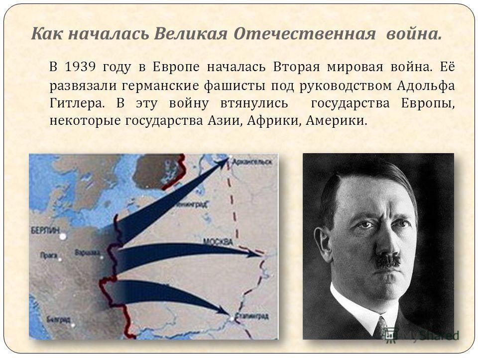 Фото великая отечественная война 1941-1945