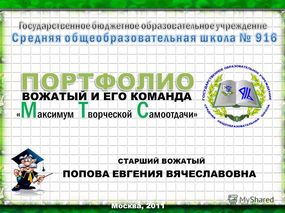 ВОЖАТЫЙ И ЕГО КОМАНДА « М аксимум Т ворческой С амоотдачи» СТАРШИЙ ВОЖАТЫЙ ПОПОВА ЕВГЕНИЯ ВЯЧЕСЛАВОВНА Москва, 2011