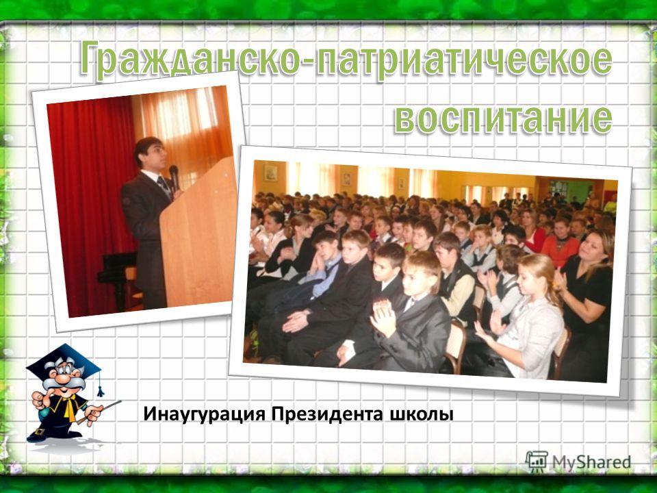 Инаугурация Президента школы