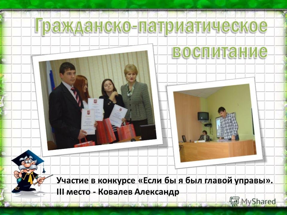 Участие в конкурсе «Если бы я был главой управы». III место - Ковалев Александр