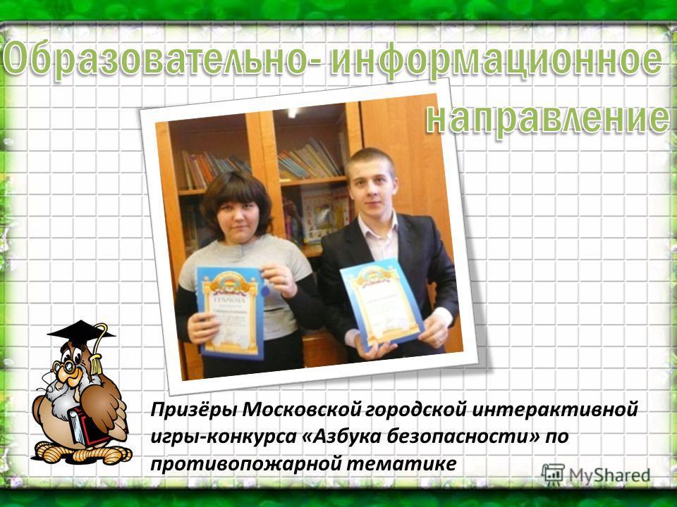 Призёры Московской городской интерактивной игры-конкурса «Азбука безопасности» по противопожарной тематике