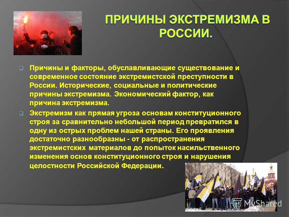 Причины и факторы, обуславливающие существование и современное состояние экстремистской преступности в России. Исторические, социальные и политические причины экстремизма. Экономический фактор, как причина экстремизма. Экстремизм как прямая угроза ос