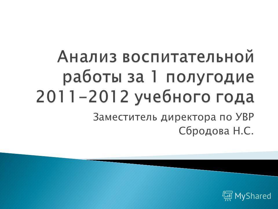 Заместитель директора по УВР Сбродова Н.С.