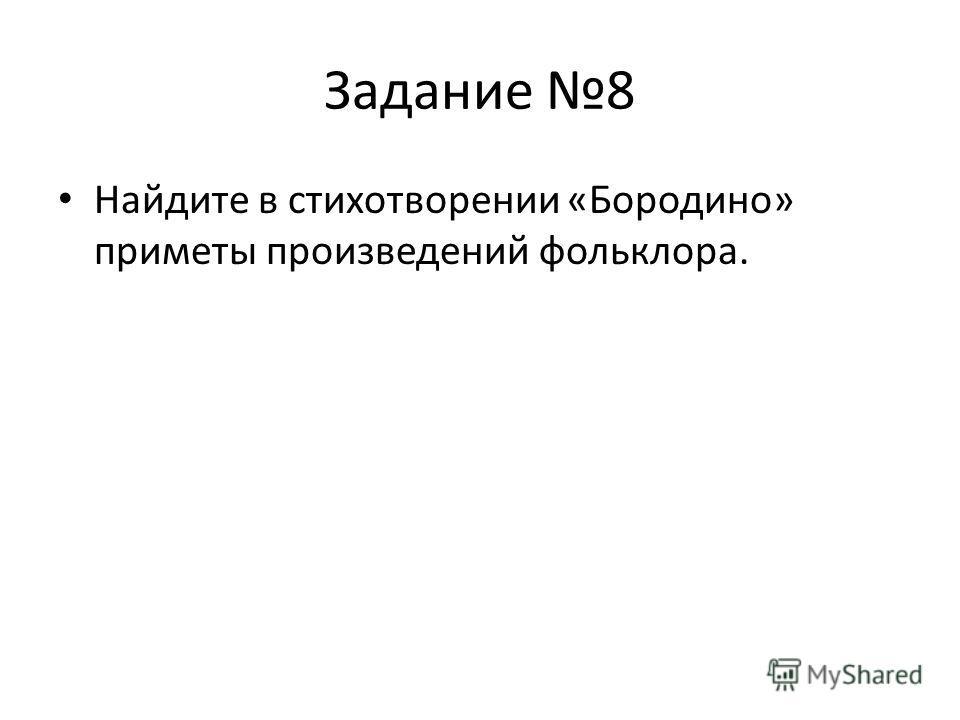 Задание 8 Найдите в стихотворении «Бородино» приметы произведений фольклора.