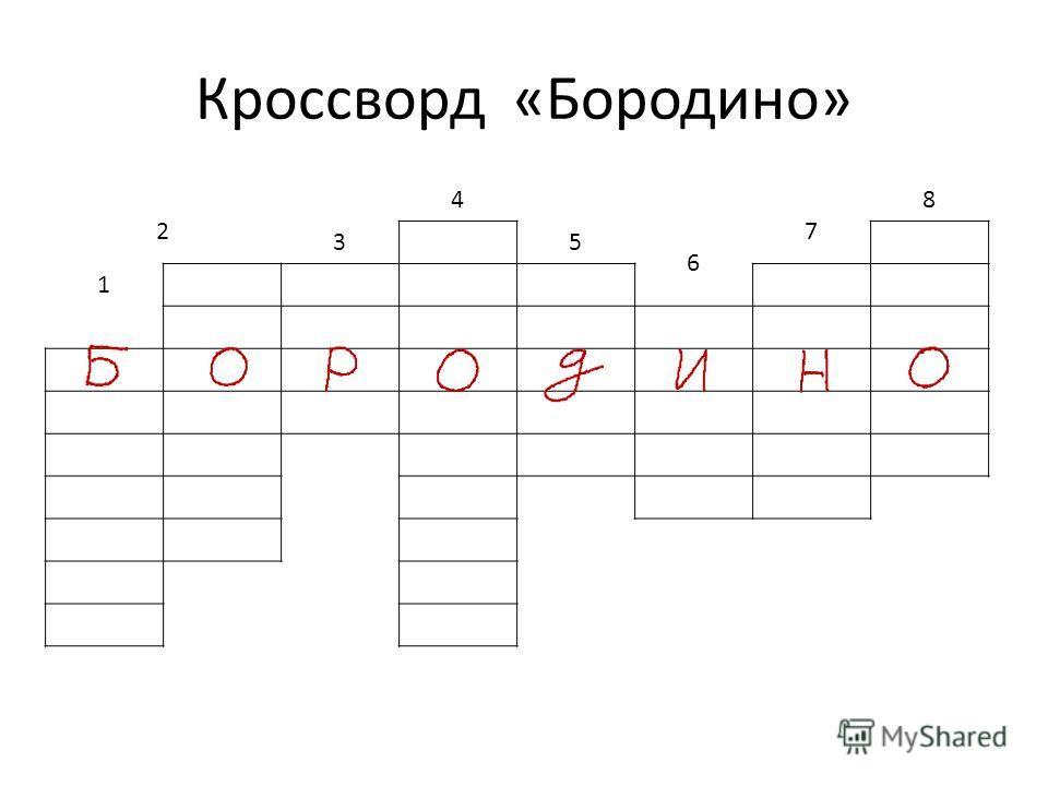 Кроссворд «Бородино» 2 4 6 7 8 35 1