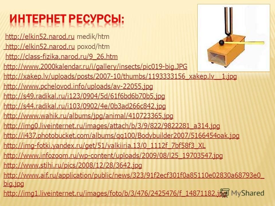 http://elkin52.narod.ru medik/htmhttp://elkin52.narod.ru http://elkin52.narod.ru poxod/htm http://class-fizika.narod.ru/9_26.htm http://www.2000kalendar.ru/i/gallery/insects/pic019-big.JPG http://xakep.lv/uploads/posts/2007-10/thumbs/1193333156_xakep