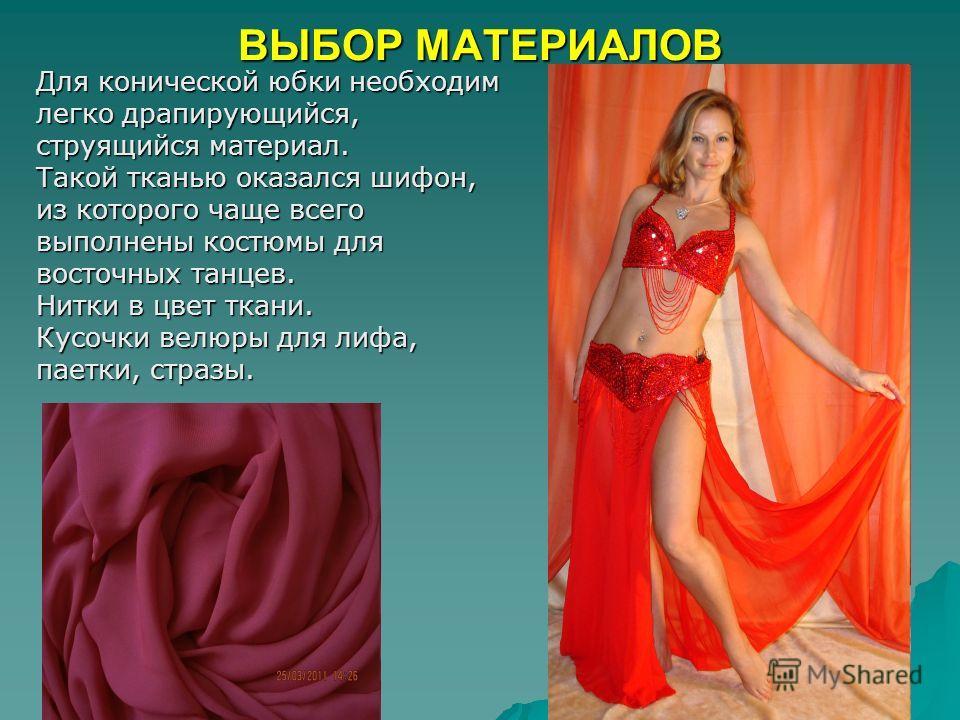 Сегодня же традиционный костюм для танца живота состоит из лифа, жёсткого пояса, длинной юбки или широких штанов. Юбка может быть широкой (солнце, полусолнце) или прямой, с одним или несколькими разрезами. Лиф и пояс расшиваются блёстками, бисером и