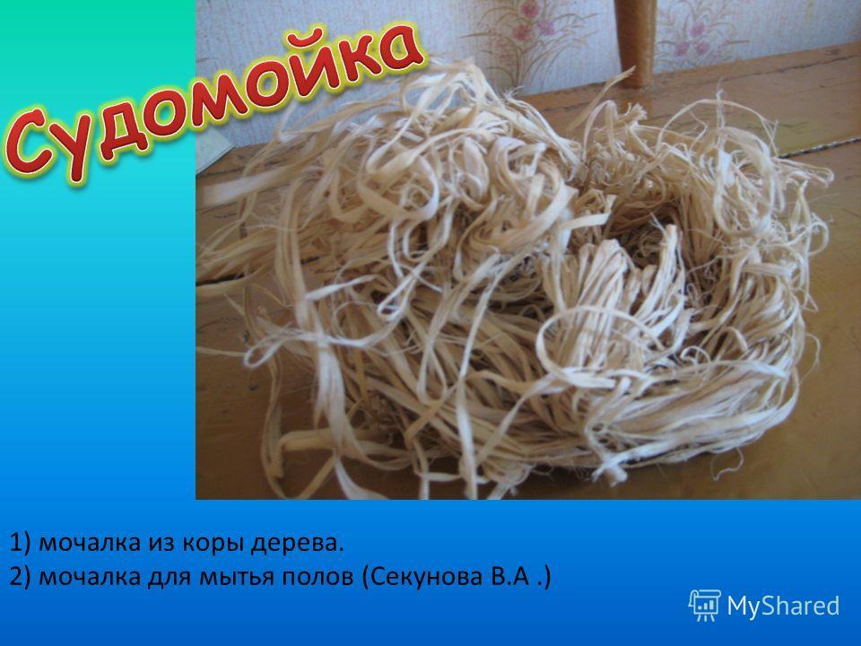 1) мочалка из коры дерева. 2) мочалка для мытья полов (Секунова В.А.)