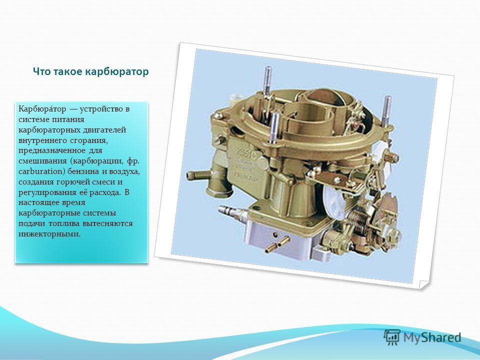 Цель: «Изучить принцип работы карбюраторного двигателя»