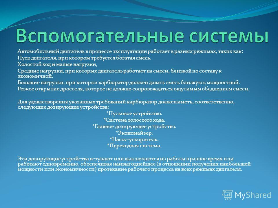 Принцип работы(плакат)