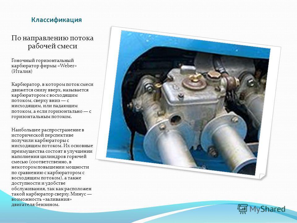 Автомобильный двигатель в процессе эксплуатации работает в разных режимах, таких как: Пуск двигателя, при котором требуется богатая смесь. Холостой ход и малые нагрузки, Средние нагрузки, при которых двигатель работает на смеси, близкой по составу к