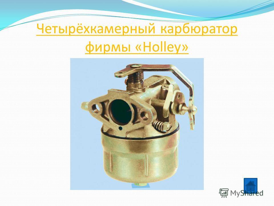 По количеству камер В реальных карбюраторах может иметься более одной воздушной трубы (камеры). Различают: Четырёхкамерный карбюратор фирмы «Holley» (США) Три двухкамерных карбюратора на восьмицилиндровом двигателе производства копрорации ChryslerТри