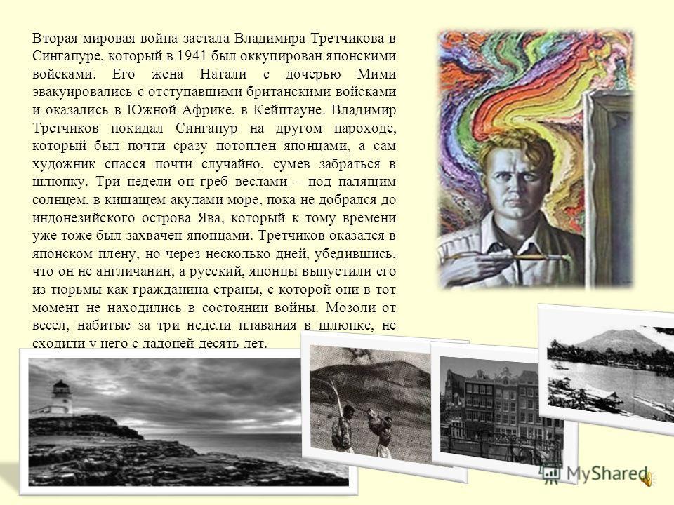 ТРЕТЧИКОВ ВЛАДИМИР ГРИГОРЬЕВИЧ (1913–2006) Один из наиболее известных на Западе русских художников 20 в., живший и работавший в Южно-Африканской Республике. Родился 13 декабря 1913 г. в Петропавловске, в России на территории Казахстана, в большой кре