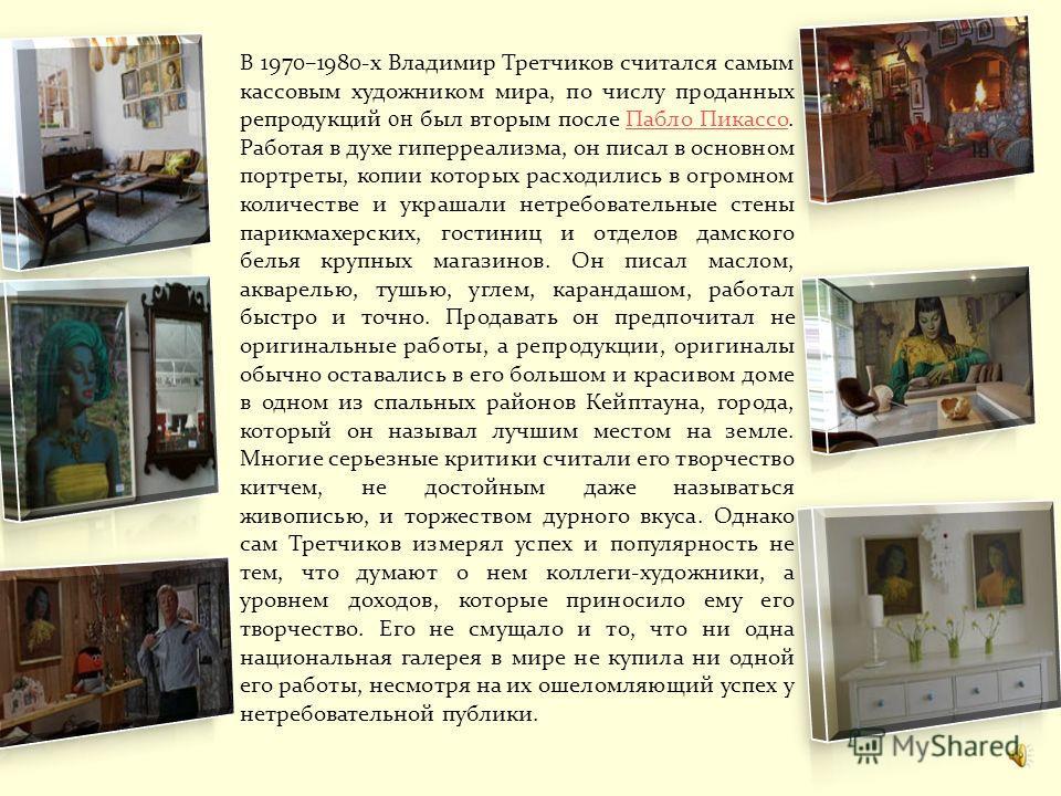 На Яве Владимир Третчиков, чтобы заработать на жизнь, начал писать первые живописные работы, в основном, портреты и натюрморты. Познакомившись с полуголландкой-полумалайкой по имени Ленка, он писал ее портреты, которые быстро полюбились местной публи