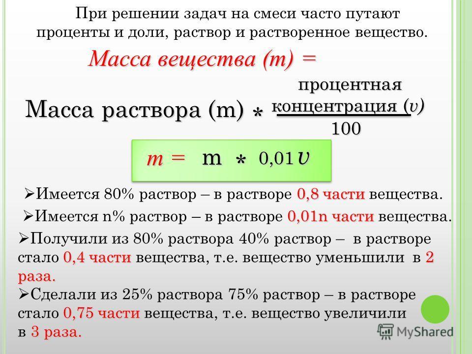 0,75 части 3 раза. Сделали из 25% раствора 75% раствор – в растворе стало 0,75 части вещества, т.е. вещество увеличили в 3 раза. 0,4 части2 раза. Получили из 80% раствора 40% раствор – в растворе стало 0,4 части вещества, т.е. вещество уменьшили в 2