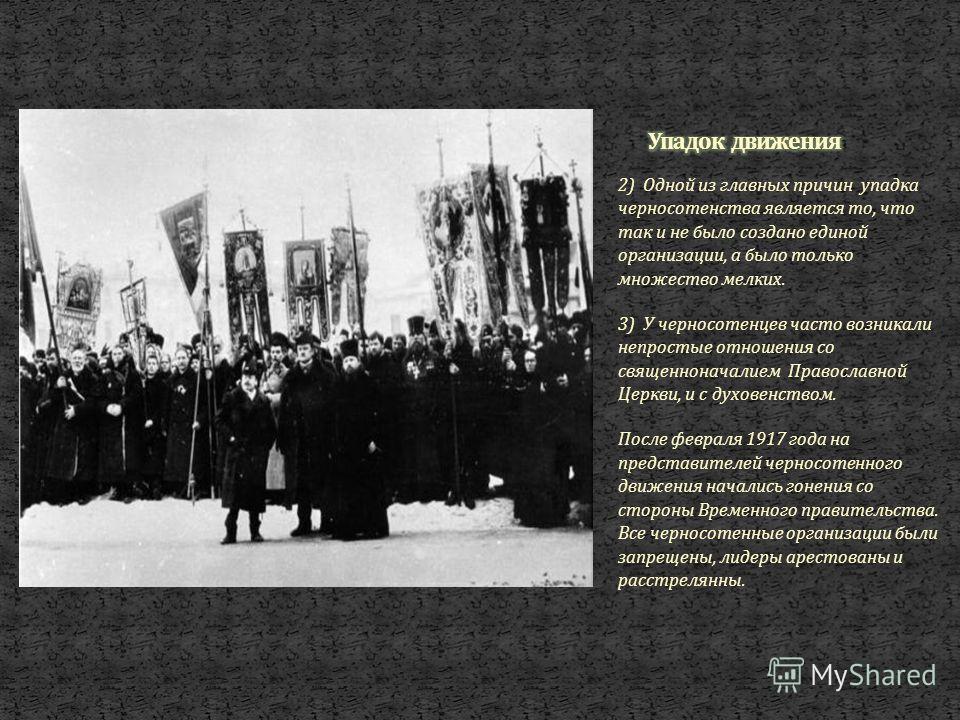1) Черносотенное движение не сумело убедить российское общество в своей способности предложить позитивную программу. Оно не сумело предложить альтернативы революционным идеям, популярным тогда в России. В самом черносотенном движении происходили пост