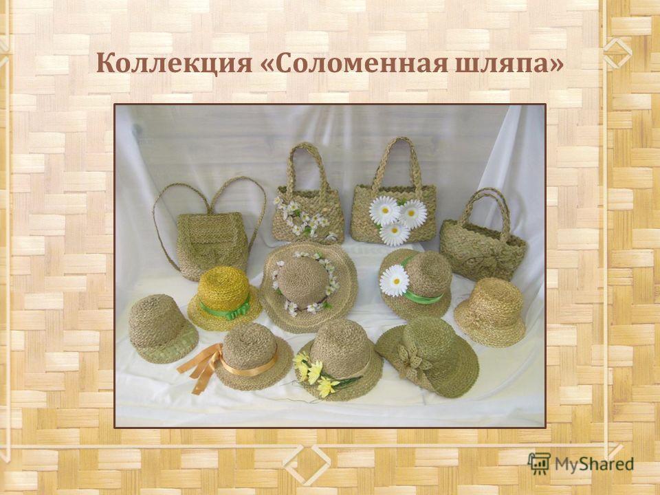 Коллекция « Соломенная шляпа »