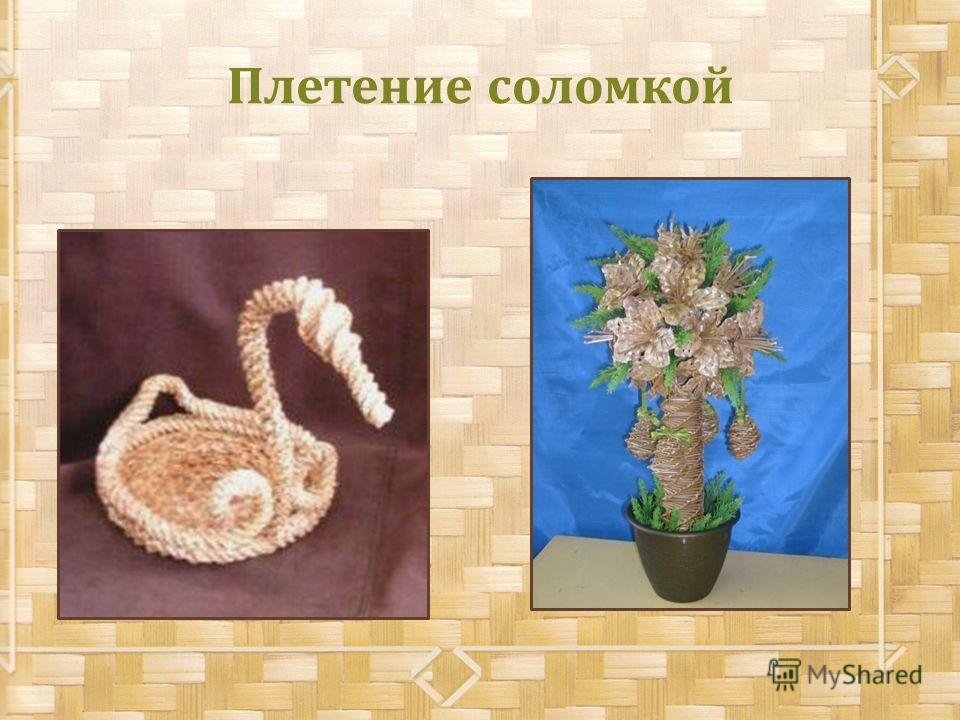 Плетение соломкой