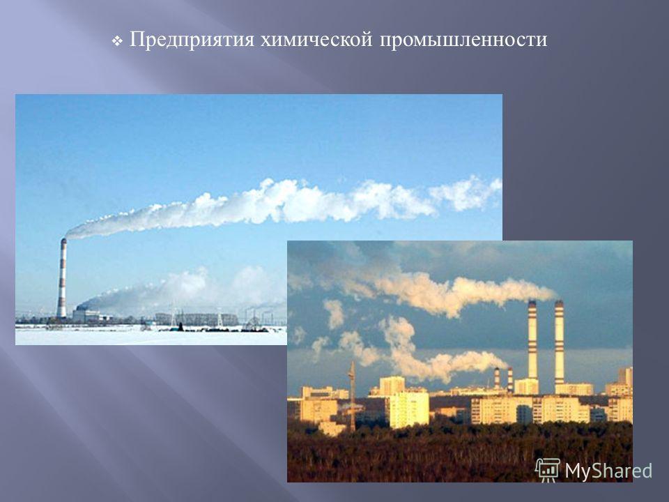 Предприятия химической промышленности