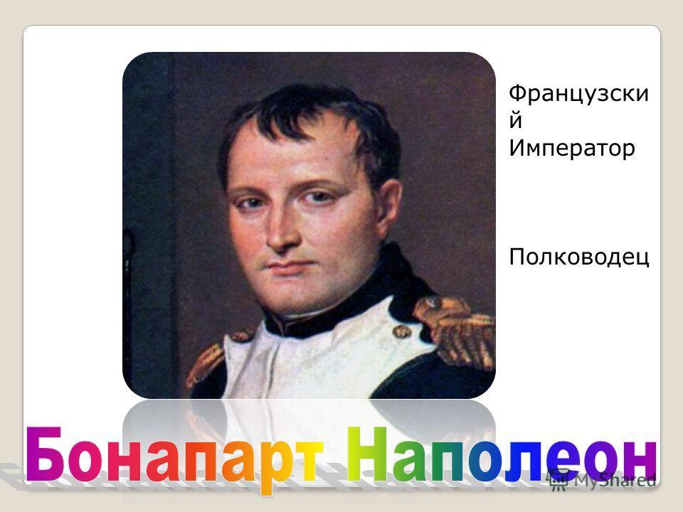 Французски й Император Полководец