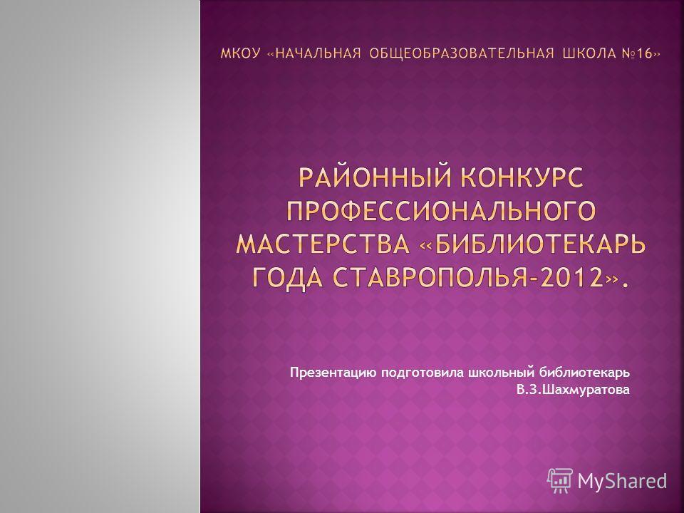 Презентацию подготовила школьный библиотекарь В.З.Шахмуратова