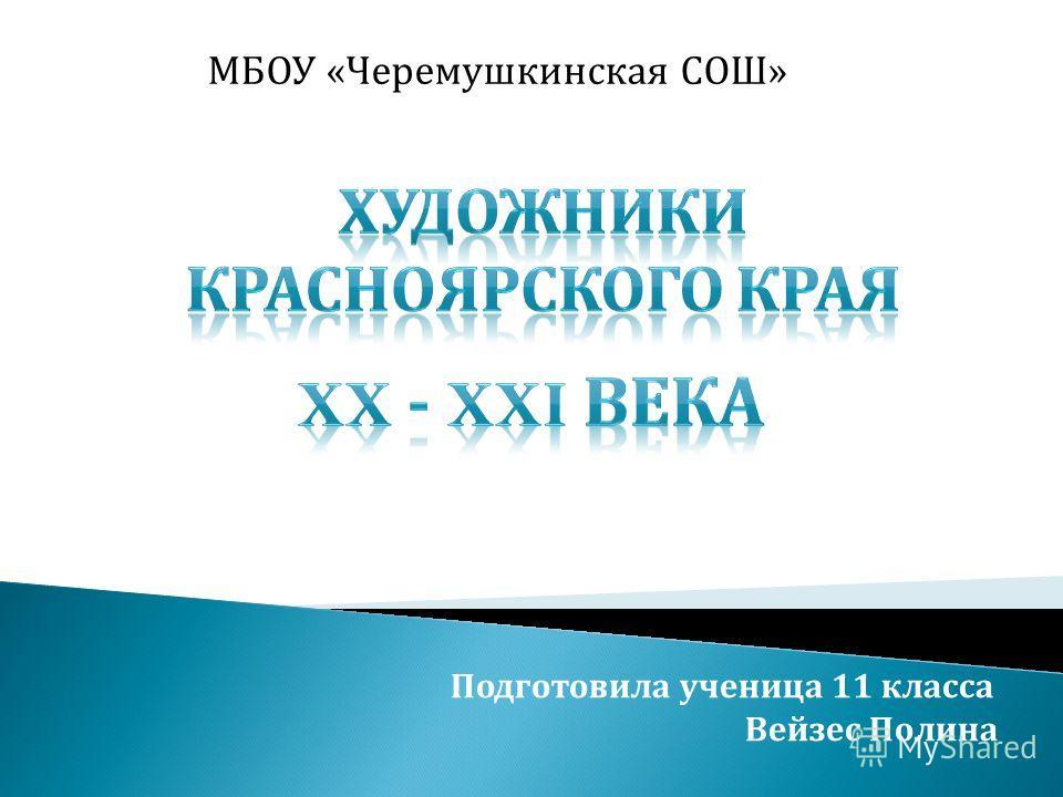 Подготовила ученица 11 класса Вейзес Полина МБОУ « Черемушкинская СОШ »