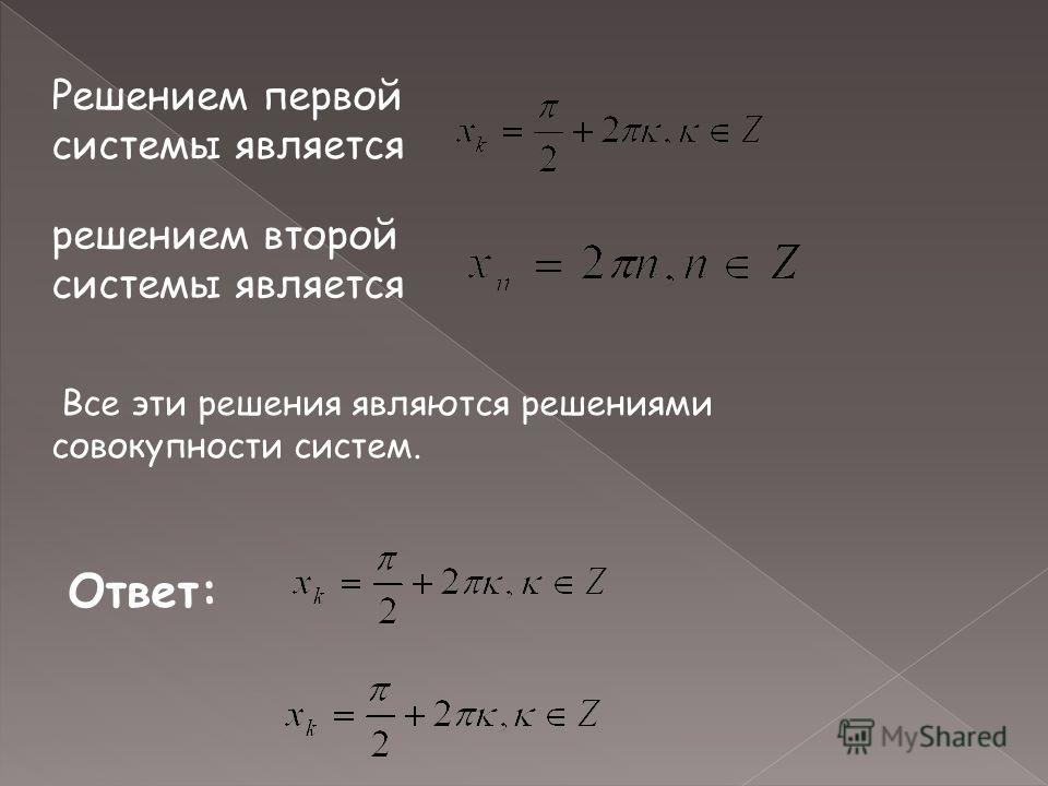 Решением первой системы является решением второй системы является Все эти решения являются решениями совокупности систем. Ответ:
