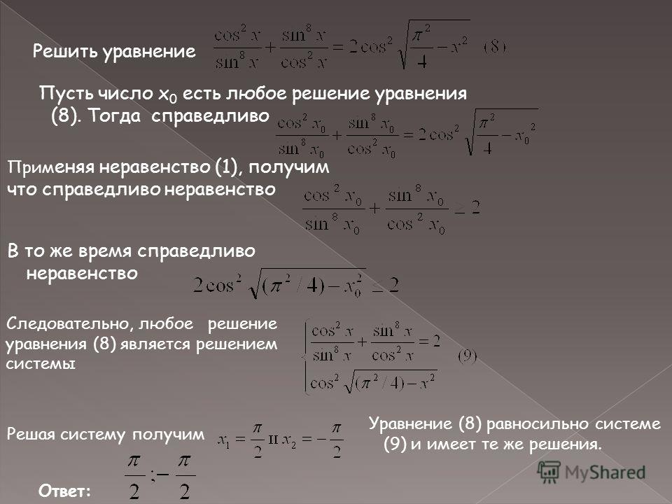 Решить уравнение Пусть число x 0 есть любое решение уравнения (8). Тогда справедливо Прим еняя неравенство (1), получим что справедливо неравенство В то же время справедливо неравенство Следовательно, любое решение уравнения (8) является решением сис