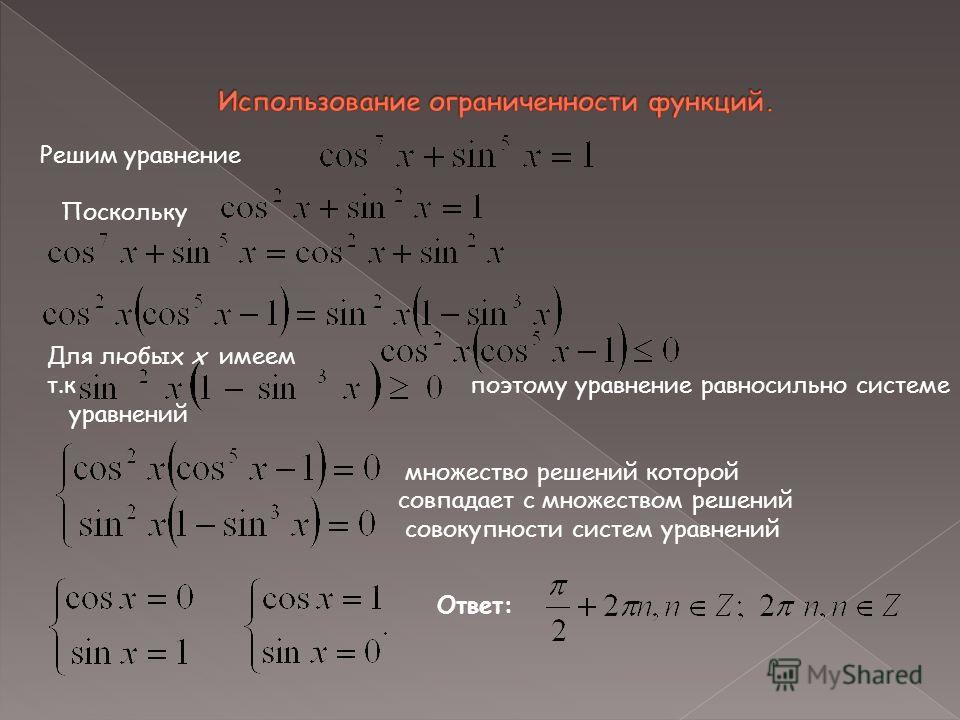 Решим уравнение Поскольку Для любых x имеем т.к поэтому уравнение равносильно системе уравнений множество решений которой совпадает с множеством решений совокупности систем уравнений Ответ: