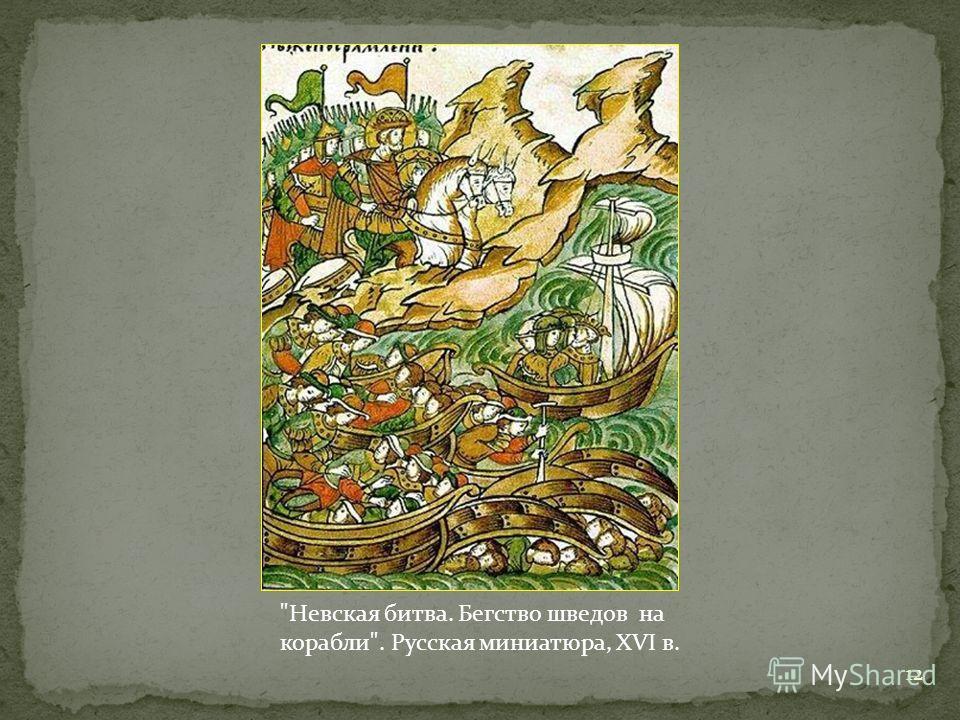 Невская битва. Бегство шведов на корабли. Русская миниатюра, XVI в. 12