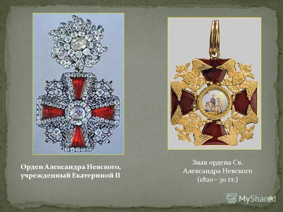 Орден Александра Невского, учрежденный Екатериной II 18 Знак ордена Св. Александра Невского (1820 - 30 гг.)