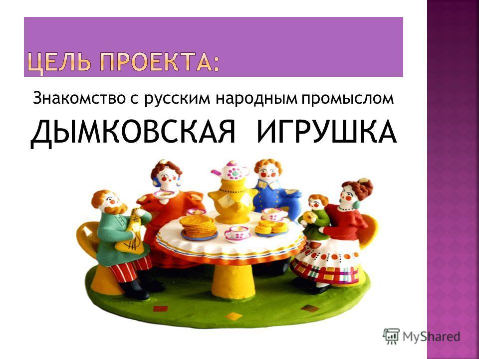 Знакомство с русским народным промыслом ДЫМКОВСКАЯ ИГРУШКА
